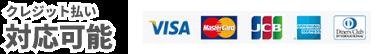 クレジット払い対応可能