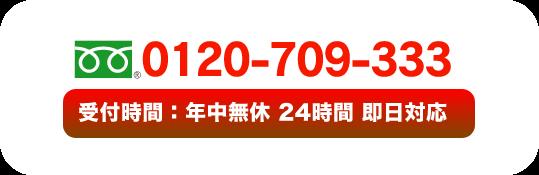 0120-709-333 受付時間:年中無休 24時間 即日対応