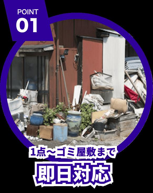 POINT 01 1点~ゴミ屋敷まで 即日対応