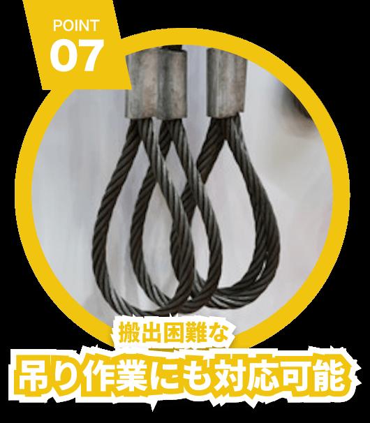 POINT 07 搬出困難な 吊り作業にも対応可能