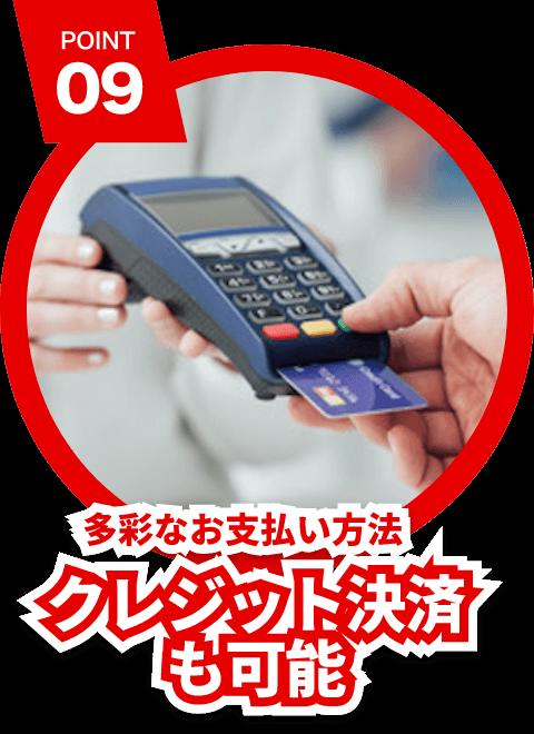 POINT 09 多彩なお支払い方法 クレジット決済も可能
