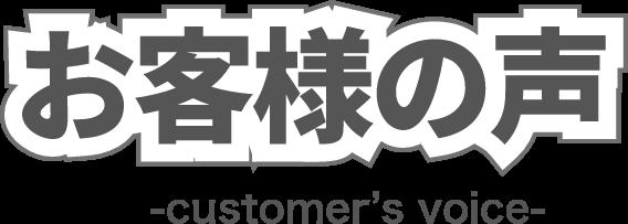 お客様の声 -customer's voice-