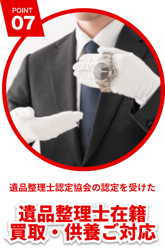 POINT 07 遺品整理士認定協会の認定を受けた 遺品整理士在籍<br>買取・供養ご対応